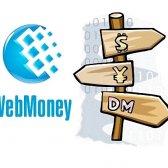 Як авторизувати гаманець webmoney