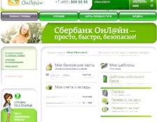 Як підключити послугу інтернет-банк Ощадбанку