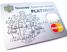 """Як зняти гроші з кредитної картки """"Тінькофф"""""""