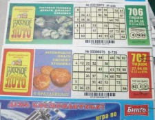 Як виграти автомобіль у лотереї